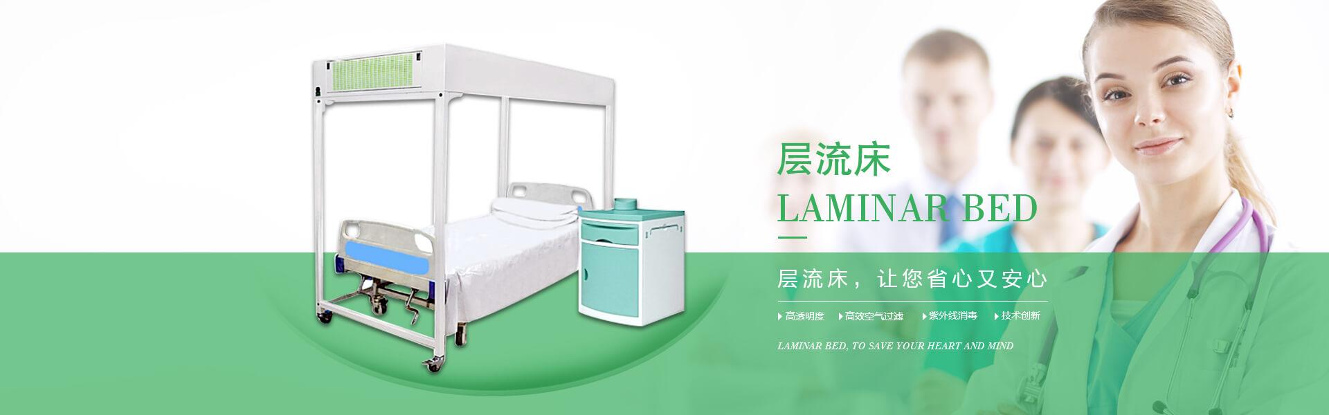 广州市曦乐欢医疗器械有限公司专注研发生产的beplay体育官网下载床,具备高透明度、高效空气过滤、紫外线消毒的特点!