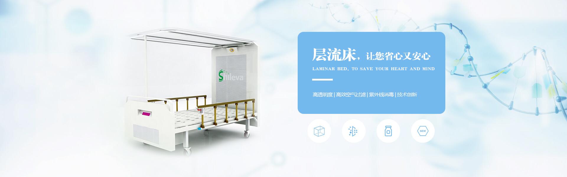 广州市曦乐欢医疗器械专业研发生产的beplay体育官网下载床,有效的降低疾病感染几率,让你省心有安心!