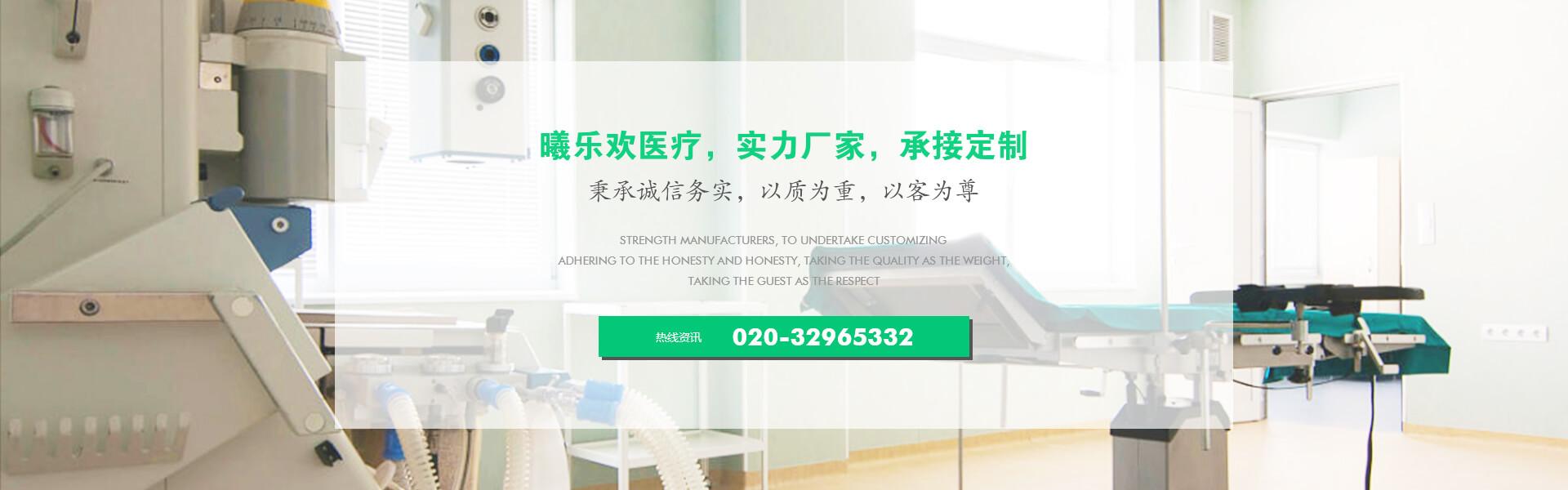 广州市曦乐欢医疗器械有限公司提供医疗器械设计、定制、oem代理加盟、售后一站式服务!